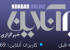 """خبرآنلاین: لغو تحریم شرکت ایرانی """"فولمن"""" توسط اتحادیه اروپا"""
