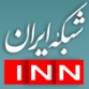 َشبکه ایران: اتحادیه اروپا یک شرکت ایرانی را از فهرست تحریمهایش خارج کرد