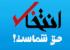 انتخاب:  دیوان دادگستری اروپا تحریم های یک شرکت ایرانی را لغو کرد